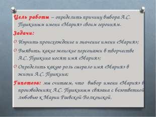 Цель работы – определить причину выбора А.С. Пушкиным имени «Мария» своим гер