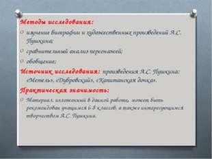 Методы исследования: изучение биографии и художественных произведений А.С. Пу