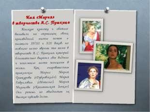 Имя «Мария» в творчестве А.С. Пушкина Женскую красоту и обаяние воспевали на