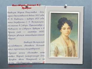 Имя «Мария» в жизни А.С. Пушкина Раевская Мария Николаевна - дочь героя Отече