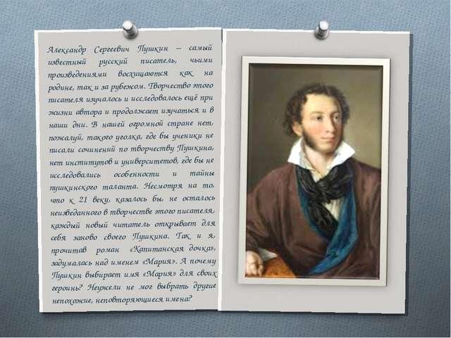 Александр Сергеевич Пушкин – самый известный русский писатель, чьими произвед...