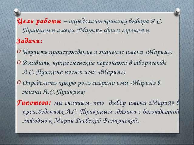 Цель работы – определить причину выбора А.С. Пушкиным имени «Мария» своим гер...