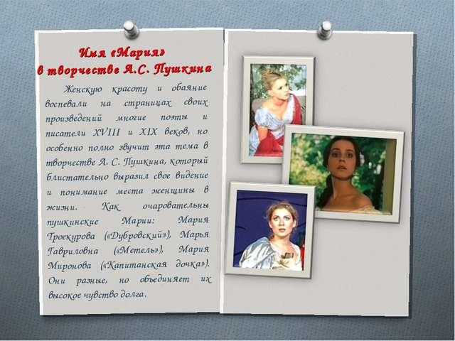 Имя «Мария» в творчестве А.С. Пушкина Женскую красоту и обаяние воспевали на...