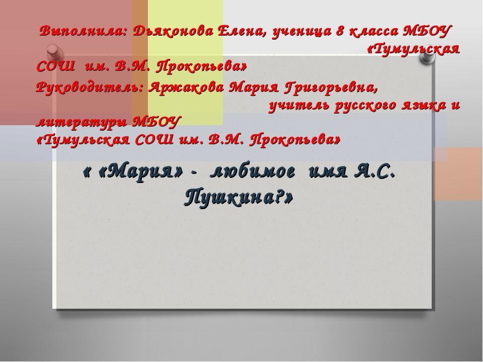 « «Мария» - любимое имя А.С. Пушкина?» Выполнила: Дьяконова Елена, ученица 8...