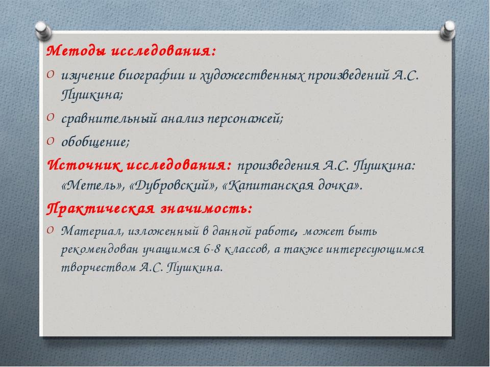 Методы исследования: изучение биографии и художественных произведений А.С. Пу...