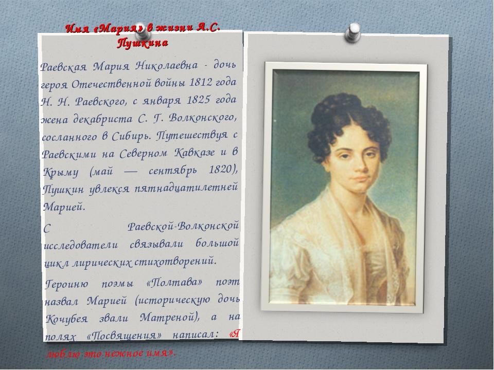 Имя «Мария» в жизни А.С. Пушкина Раевская Мария Николаевна - дочь героя Отече...