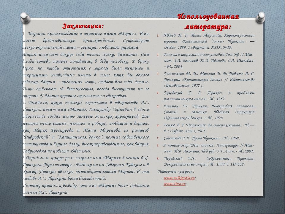 Заключение: Используованная литература: 1. Изучили происхождение и значение и...