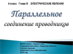 8 класс Глава III ЭЛЕКТРИЧЕСКИЕ ЯВЛЕНИЯ  МОАУ СОШ с. Лермонтово, Серышевск