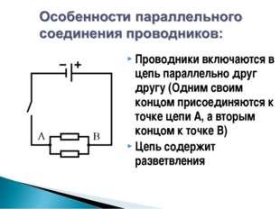 Проводники включаются в цепь параллельно друг другу (Одним своим концом присо