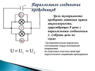 - + 1. Собрать цепь по схеме Цель эксперимента: проверить опытным путем закон