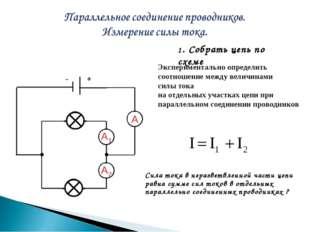 - + А 1. Собрать цепь по схеме Экспериментально определить соотношение между