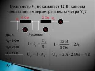 6 Ом 2 Ом R1 R2 Решение: