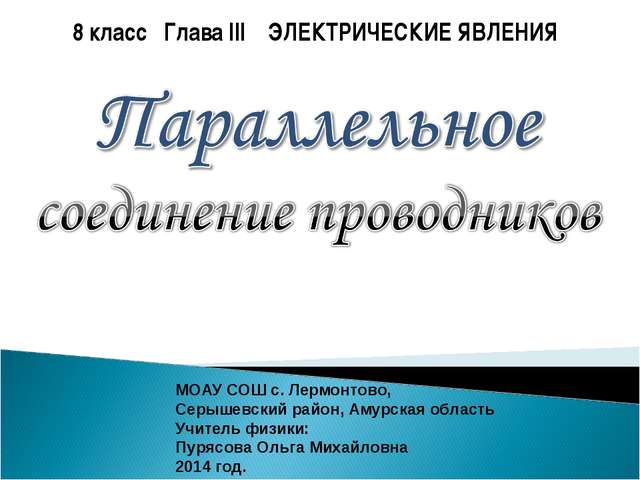 8 класс Глава III ЭЛЕКТРИЧЕСКИЕ ЯВЛЕНИЯ  МОАУ СОШ с. Лермонтово, Серышевск...