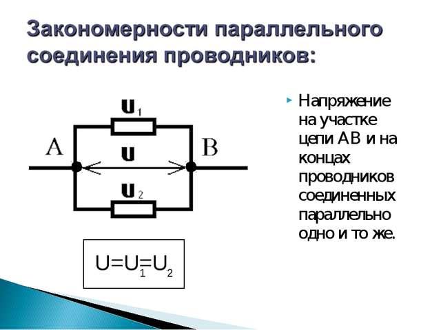 Напряжение на участке цепи АВ и на концах проводников соединенных параллельно...