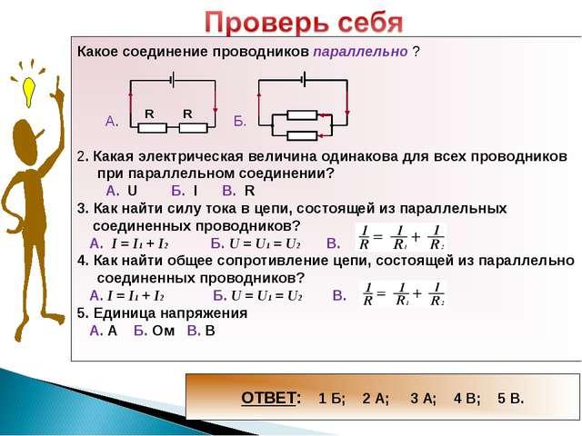 Какое соединение проводников параллельно ? А. Б. 2. Какая электрическая велич...