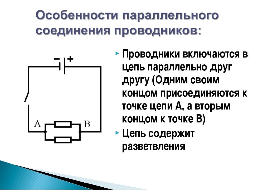 Проводники включаются в цепь параллельно друг другу (Одним своим концом присо...