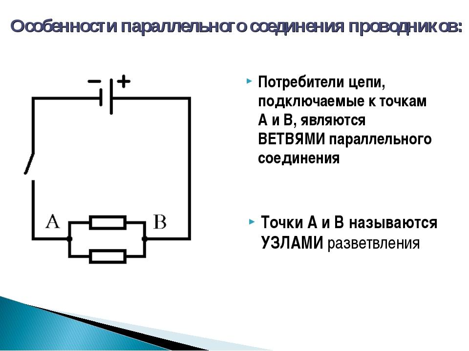 Точки А и В называются УЗЛАМИ разветвления Потребители цепи, подключаемые к т...