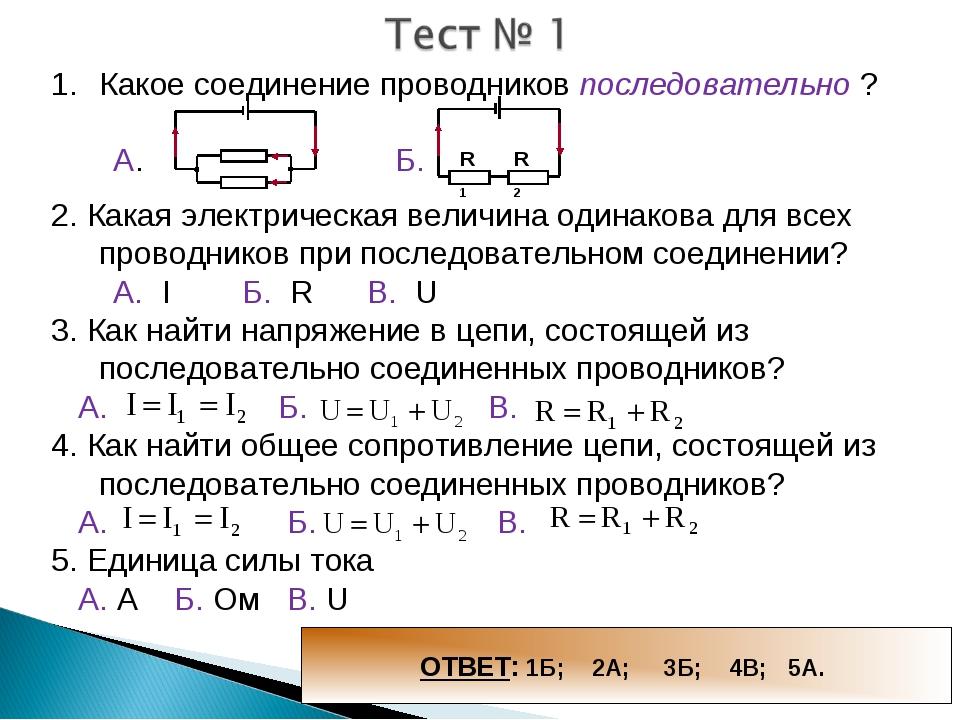Какое соединение проводников последовательно ? А. Б. 2. Какая электрическая в...