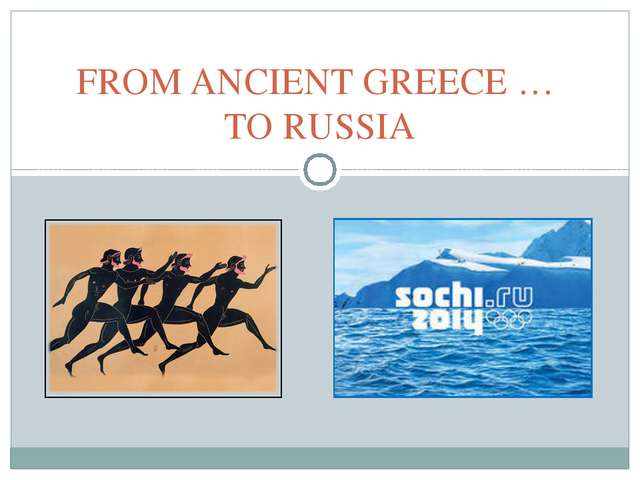 FROM ANCIENT GREECE … TO RUSSIA