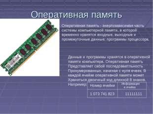 Оперативная память Оперативная память - энергозависимаячасть системыкомпьют