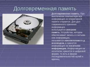 Долговременная память Долговременная память.При выключении компьютера вся ин