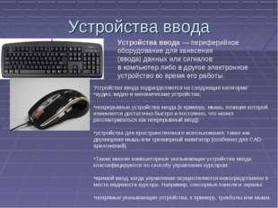 Устройства ввода Устройства ввода—периферийное оборудованиедля занесения (