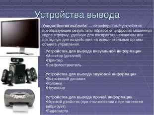 Устройства вывода Устро́йства вы́вода'—периферийные устройства, преобразующ