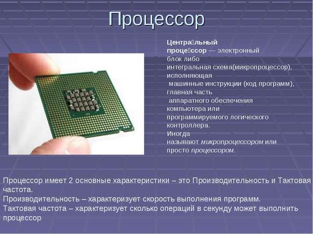 Процессор Центра́льный проце́ссор—электронный блоклибо интегральная схема...
