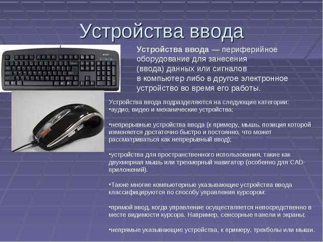 Устройства ввода Устройства ввода—периферийное оборудованиедля занесения (...