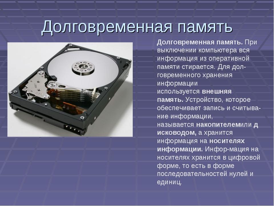 Долговременная память Долговременная память.При выключении компьютера вся ин...