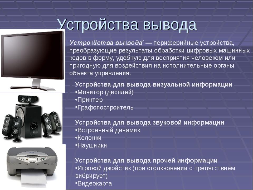 Устройства вывода Устро́йства вы́вода'—периферийные устройства, преобразующ...