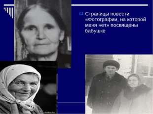 Страницы повести «Фотографии, на которой меня нет» посвящены бабушке