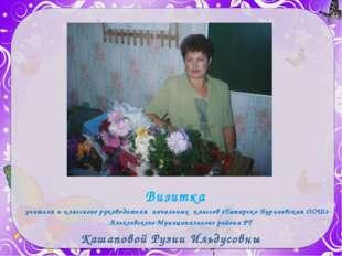 Визитка учителя и классного руководителя начальных классов «Татарско-Бурнаевс