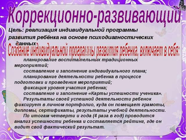 Цель: реализация индивидуальной программы развития ребёнка на основе психодиа...