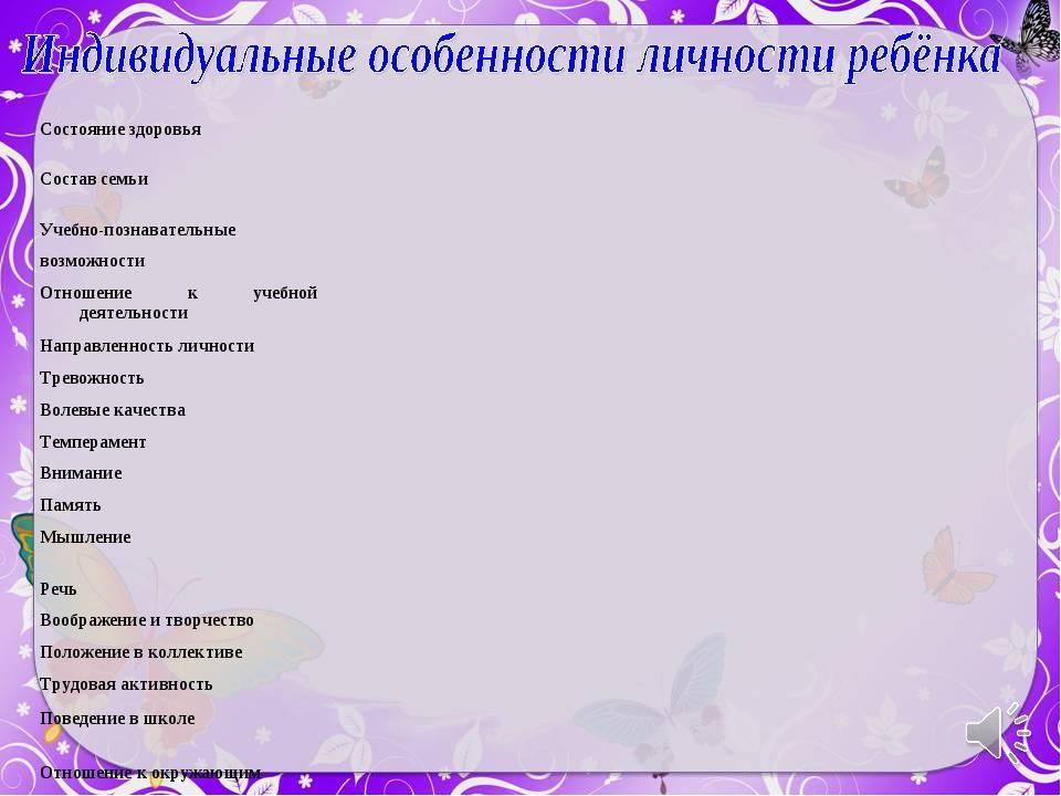 Состояние здоровья Состав семьи Учебно-познавательные возможности Отноше...