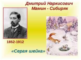 Дмитрий Наркисович Мамин - Сибиряк «Серая шейка» 1852-1912