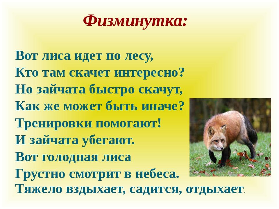 Вот лиса идет по лесу, Кто там скачет интересно? Но зайчата быстро скачут, Ка...