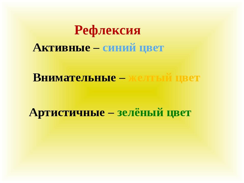 Активные – синий цвет Внимательные – желтый цвет Артистичные – зелёный цвет Р...