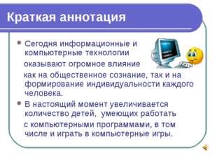 Краткая аннотация Сегодня информационные и компьютерные технологии оказывают