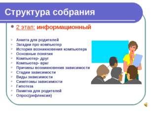 Структура собрания 2 этап: информационный Анкета для родителей Загадки про ко