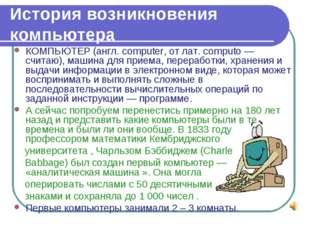 История возникновения компьютера КОМПЬЮТЕР (англ. computer, от лат. computo —
