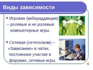 Виды зависимости Игровая (кибераддикция) – ролевые и не ролевые компьютерные