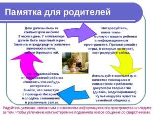 Памятка для родителей Радуйтесь успехам, связанным с освоением информационног