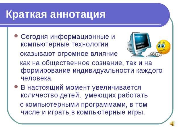 Краткая аннотация Сегодня информационные и компьютерные технологии оказывают...