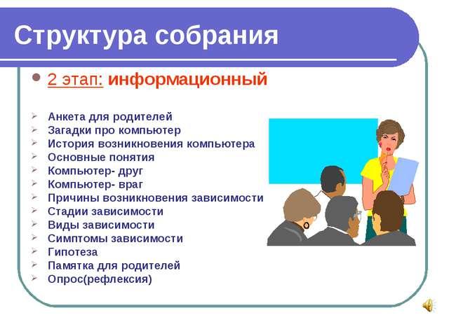 Структура собрания 2 этап: информационный Анкета для родителей Загадки про ко...