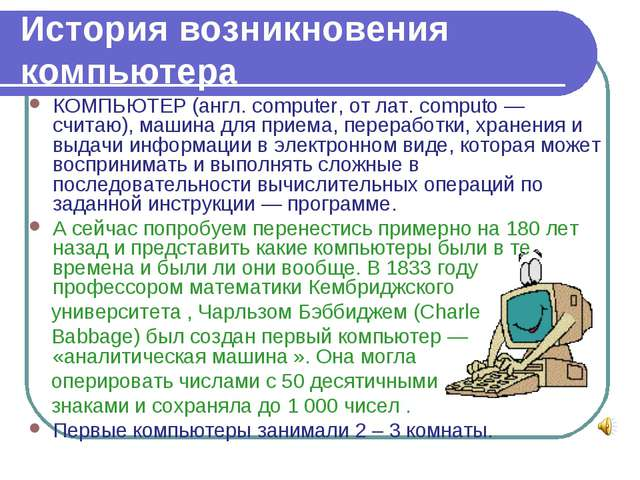 История возникновения компьютера КОМПЬЮТЕР (англ. computer, от лат. computo —...