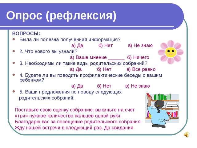 Опрос (рефлексия) ВОПРОСЫ: Была ли полезна полученная информация? а) Да б) Не...
