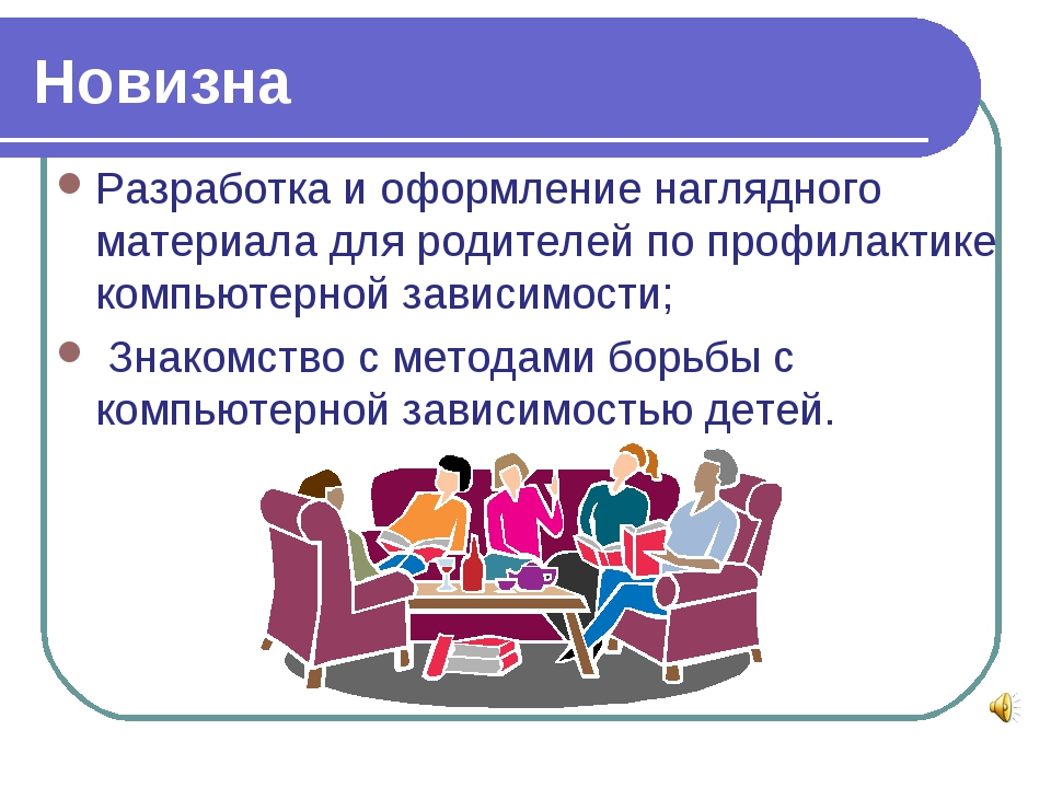 Новизна Разработка и оформление наглядного материала для родителей по профила...