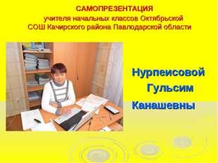 САМОПРЕЗЕНТАЦИЯ учителя начальных классов Октябрьской СОШ Качирского района