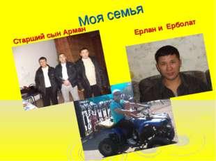 Моя семья Старший сын Арман Ерлан и Ерболат